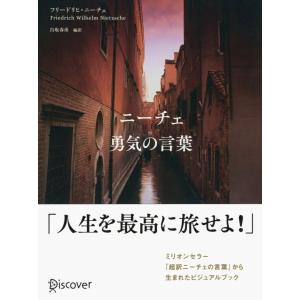 ニーチェ 勇気の言葉 フリードリヒ・ニーチェ 著者 ,白取春彦 訳者 の商品画像|ナビ