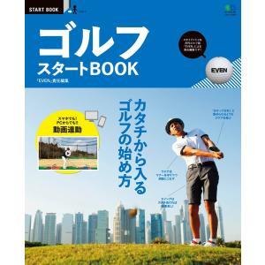 エイ出版社のスタートBOOKシリーズ ゴルフスタートBOOK 電子書籍版 / エイ出版社のスタートBOOKシリーズ編集部|ebookjapan