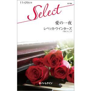 愛の一夜 電子書籍版 / レベッカ・ウインターズ 翻訳:大島ともこ|ebookjapan