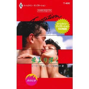 【初回50%OFFクーポン】愛より深く 電子書籍版 / ローリー・フォスター 翻訳:伊坂奈々|ebookjapan