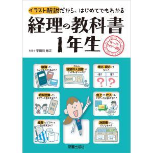 経理の教科書1年生 電子書籍版 / 監修:宇田川敏正 ebookjapan