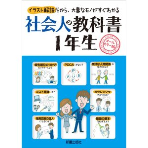 社会人の教科書1年生 電子書籍版 / 編:新星出版社編集部|ebookjapan