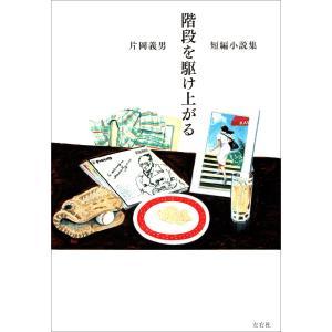 階段を駆け上がる 電子書籍版 / 片岡義男|ebookjapan