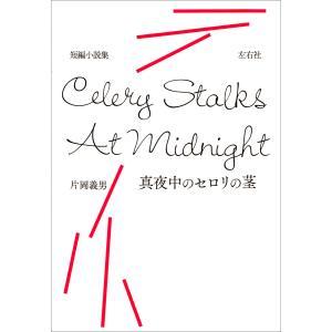 真夜中のセロリの茎 電子書籍版 / 片岡義男|ebookjapan