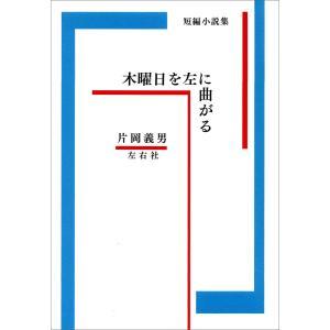 木曜日を左に曲がる 電子書籍版 / 片岡義男|ebookjapan