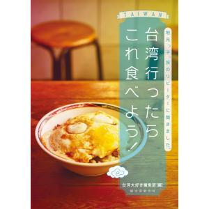 台湾行ったらこれ食べよう! 電子書籍版 / 台湾大好き編集部