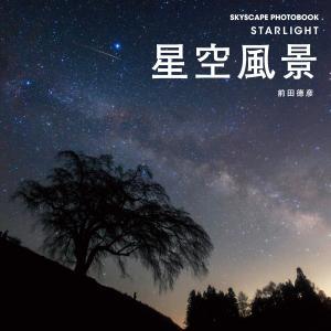 【初回50%OFFクーポン】星空風景 電子書籍版 / 前田徳彦
