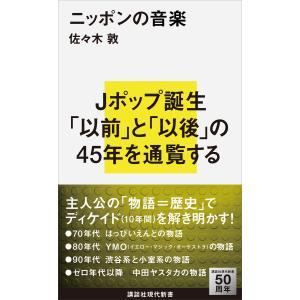 【初回50%OFFクーポン】ニッポンの音楽 電子書籍版 / 佐々木敦|ebookjapan