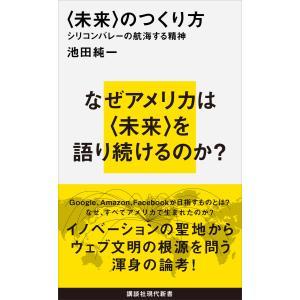 〈未来〉のつくり方 シリコンバレーの航海する精神 電子書籍版 / 池田純一|ebookjapan