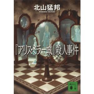 『アリス・ミラー城』殺人事件 電子書籍版 / 北山猛邦 ebookjapan