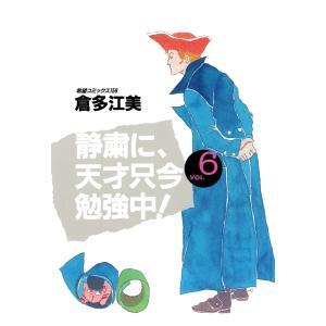 静粛に、天才只今勉強中! (6) 電子書籍版 / 倉多江美