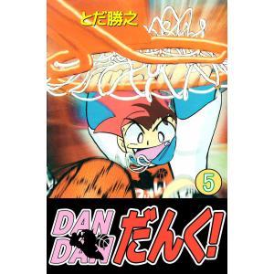 DANDANだんく! (5) 電子書籍版 / とだ勝之|ebookjapan