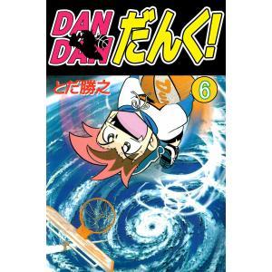 DANDANだんく! (6) 電子書籍版 / とだ勝之|ebookjapan