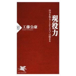 現役力 自分を知ることからすべては始まる 電子書籍版 / 著:工藤公康|ebookjapan