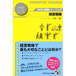 「60分」図解トレーニング 経営戦略 電子書籍版 / 著:小宮一慶|ebookjapan