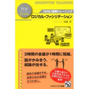 「60分」図解トレーニング ロジカル・ファシリテーション 電子書籍版 / 著:加藤彰|ebookjapan