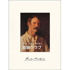 著:R・L・スティーヴンスン 訳:河田智雄 出版社:グーテンベルク21 提供開始日:2015/05/...