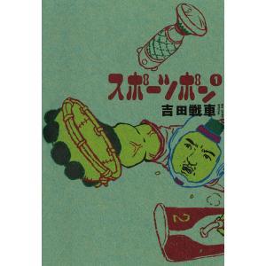 スポーツポン (1) 電子書籍版 / 吉田戦車|ebookjapan
