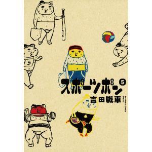 スポーツポン (5) 電子書籍版 / 吉田戦車|ebookjapan