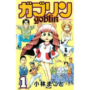 ガブリン (1) 電子書籍版 / 小林まこと|ebookjapan