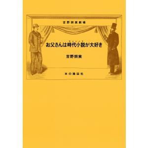 お父さんは時代小説が大好き 電子書籍版 / 吉野朔実|ebookjapan