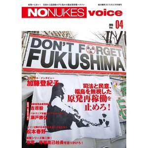 増刊 月刊紙の爆弾 NO NUKES voice vol.4 電子書籍版 / 増刊 月刊紙の爆弾編集部 ebookjapan