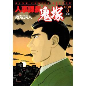 人事課長鬼塚 (3) 電子書籍版 / 渡辺獏人|ebookjapan