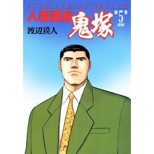 人事課長鬼塚 (5) 電子書籍版 / 渡辺獏人|ebookjapan