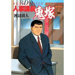 人事課長鬼塚 (7) 電子書籍版 / 渡辺獏人|ebookjapan