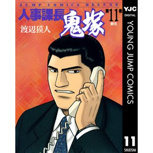 人事課長鬼塚 (11) 電子書籍版 / 渡辺獏人|ebookjapan