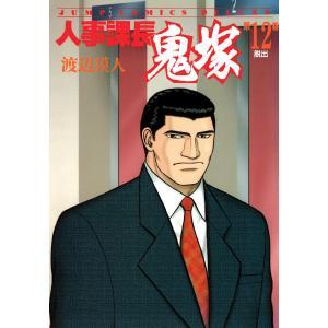 人事課長鬼塚 (12) 電子書籍版 / 渡辺獏人|ebookjapan