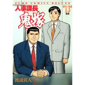 人事課長鬼塚 (13) 電子書籍版 / 渡辺獏人|ebookjapan