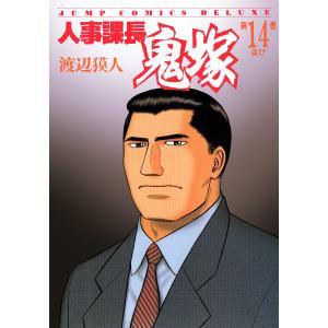人事課長鬼塚 (14) 電子書籍版 / 渡辺獏人|ebookjapan