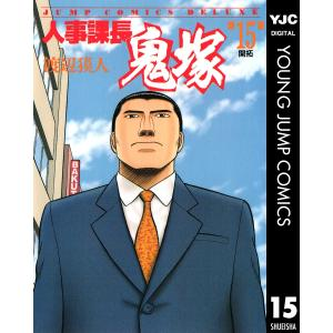 人事課長鬼塚 (15) 電子書籍版 / 渡辺獏人|ebookjapan