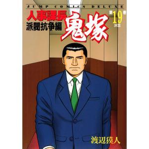 人事課長鬼塚 (19) 電子書籍版 / 渡辺獏人|ebookjapan