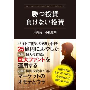 【初回50%OFFクーポン】勝つ投資 負けない投資 電子書籍版 / 片山晃/小松原周|ebookjapan