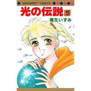 光の伝説 (5) 電子書籍版 / 麻生いずみ|ebookjapan