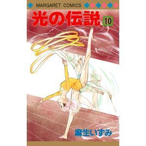 光の伝説 (10) 電子書籍版 / 麻生いずみ|ebookjapan