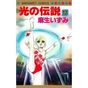 光の伝説 (12) 電子書籍版 / 麻生いずみ|ebookjapan