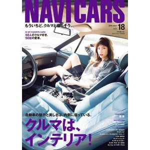 NAVI CARS Vol.18 2015年7月号 電子書籍版 / NAVI CARS編集部|ebookjapan
