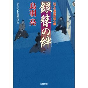 はぐれ長屋の用心棒 : 28 銀簪の絆 電子書籍版 / 鳥羽亮|ebookjapan