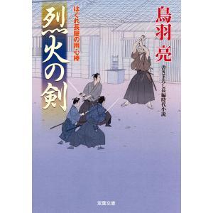 はぐれ長屋の用心棒 : 29 烈火の剣 電子書籍版 / 鳥羽亮|ebookjapan