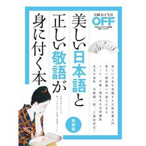 美しい日本語と正しい敬語が身に付く本 新装版 電子書籍版 / 編:日経おとなのOFF
