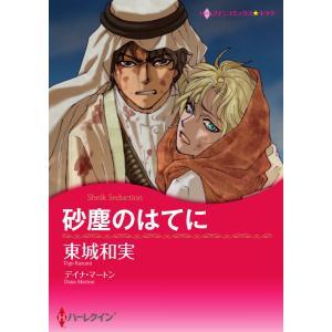 砂塵のはてに 電子書籍版 / 東城和実 原作:デイナ・マートン|ebookjapan