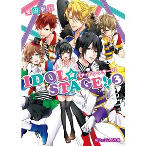 IDOL☆STAGE!!《アイドル・ステージ》(3) 電子書籍版 / 著者:菱田愛日 イラスト:三尾じゅん太 ebookjapan