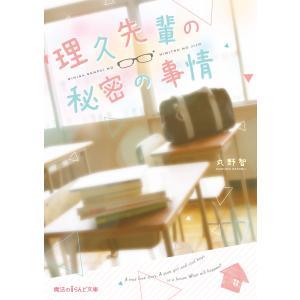 理久先輩の秘密の事情 電子書籍版 / 著者:丸野智|ebookjapan
