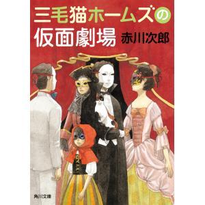 三毛猫ホームズの仮面劇場 電子書籍版 / 著者:赤川次郎|ebookjapan