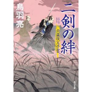 二剣の絆 火盗改父子雲 電子書籍版 / 著者:鳥羽亮|ebookjapan