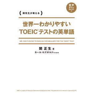 世界一わかりやすい TOEICテストの英単語 電子書籍版 / 著者:関正生|ebookjapan