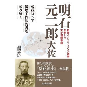明石元二郎大佐 電子書籍版 / 著者:前坂俊之